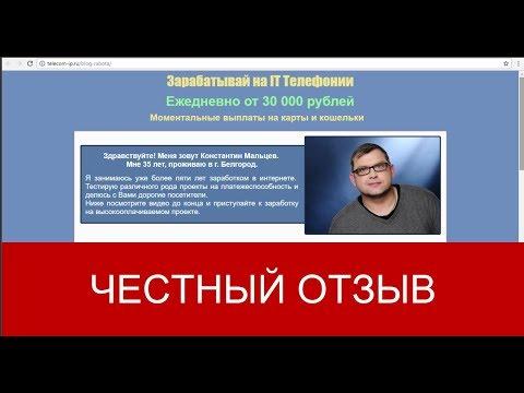 IP TELECOM Отзывы   Константин Мальцев  30 000 рублей в день