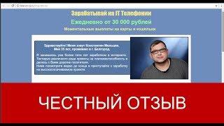 Money Twise Отзывы   Продажа трафика за 30 000 рублей в день