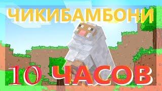 ВСЕ ВИДЫ ЧИКИБАМБОНИ 10 ЧАСОВ