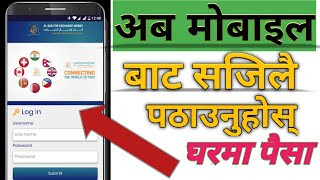How to transfer money from aldar exchange app । Send money home from Qatar by mobile ।