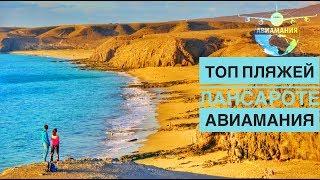 Канарские острова пляжи острова Лансароте  Lanzarote ТОП Авиамания