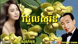រំដួលសុរិន - Romdoul Sorin - Sinn Sisamouth - Khmer Oldies Song