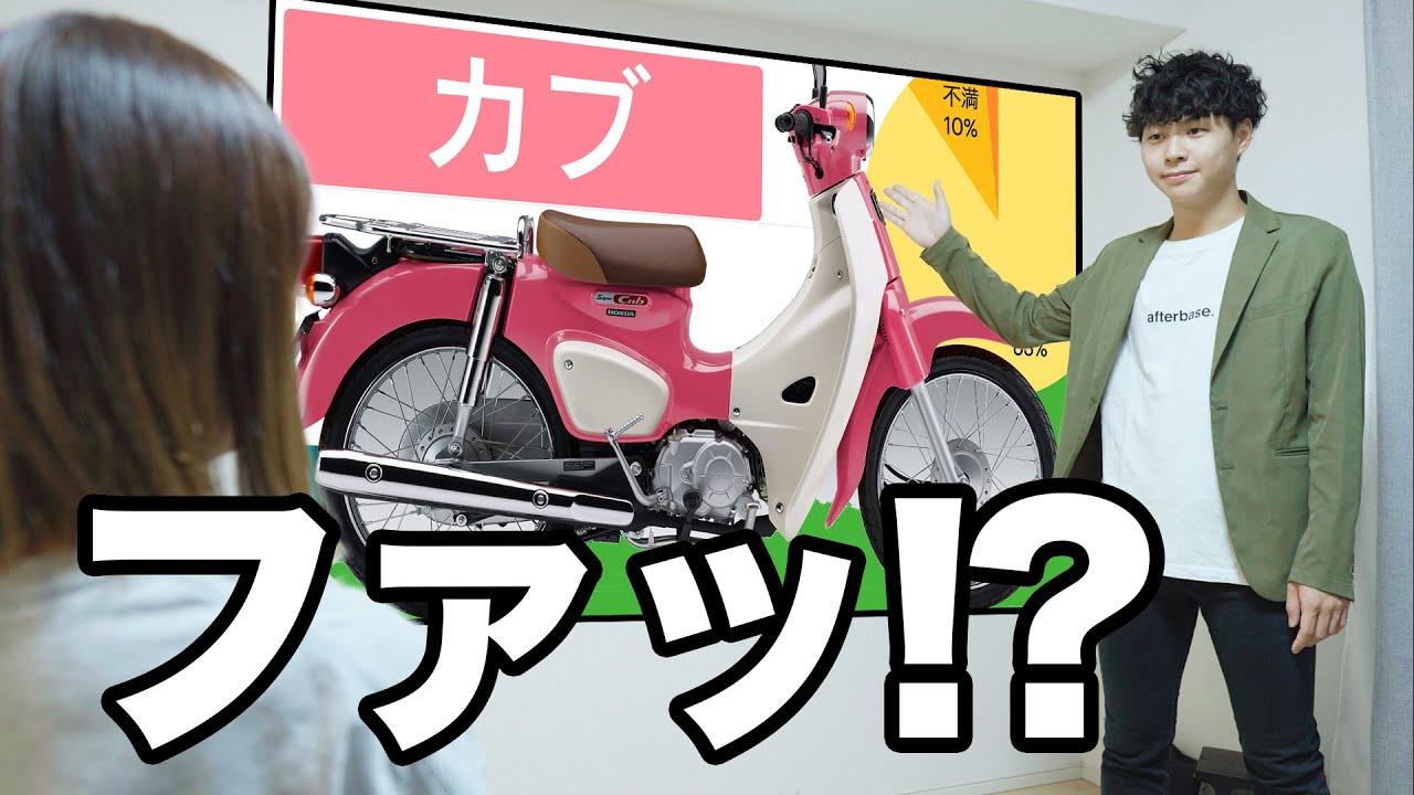 スーパーカブ家庭内プレゼン ついに決着!?家計を圧迫するバイク購入の戦い