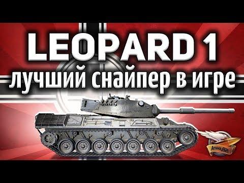 Leopard 1 - Он реально теперь лучший снайпер или это враньё? - Гайд