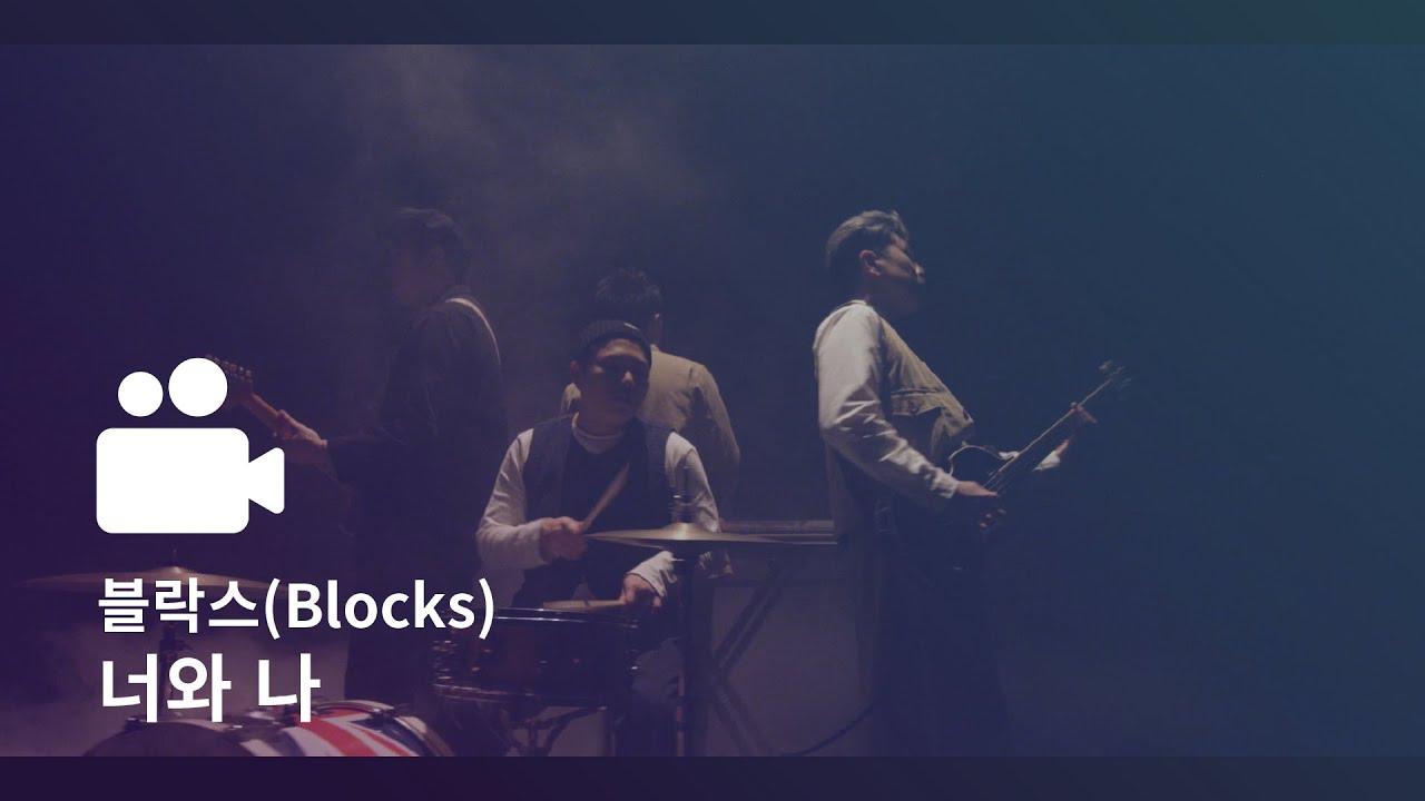블락스(Blocs) - 너와 나 [Official Video]