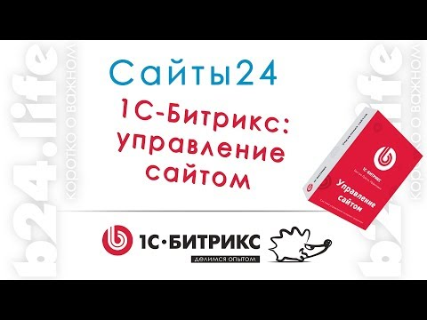 Как создать Сайты24 на 1С-Битрикс: Управление сайтом.