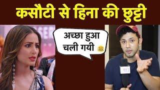 Hina Khan के Kasautii Zindagii Kay 2 से EXIT पर Sahil Anand का Funny REACTION