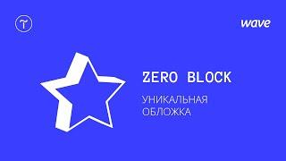 Урок Tilda Publishing. Как сделать уникальную обложку с помощью Zero Block / Студия WAVE
