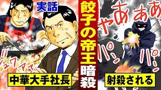 【日本の実話】雨の日の駐車場で射殺…4発の銃弾が全て急所に当たる。【殺し屋の仕事】