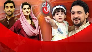 Baixar Baraan e Rahmat on Aaj Entertainment - Iftar Transmission - Part 5 - 21st June 2017 - 25th Ramzan