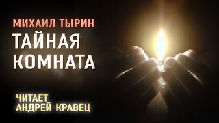 Аудиокнига М Тырин Тайная комната Читает Андрей Кравец
