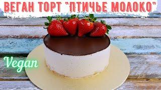 Веганский торт Птичье молоко без яиц нежное суфле Это тот самый идеальный рецепт
