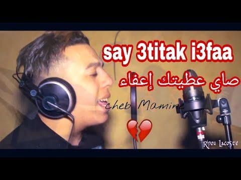 Cheb Mamine [ say 3titak i3faa - صاي عطيتك إعفاء ] clip 2018 ft alla Mazari et Mehdi Lilg