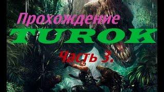 прохождение turok 2008   игра про динозавров часть 3