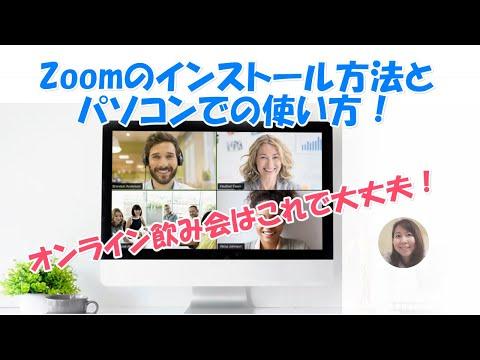zoom パソコン インストール