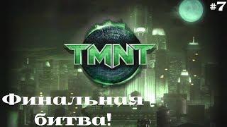 TMNT / Черепашки ниндзя (2007) #7 Финальная битва!