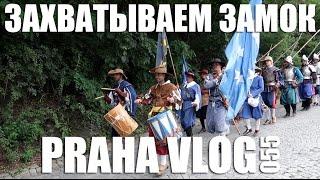 Штурм замка Кршивоклат ( Křivoklát )! ( Чехия ) Praha Vlog 055(В этом видео мы захватываем, при поддержке шведской армии, средневековый замок Кршивоклат ( Křivoklát )! Замок..., 2016-07-04T14:03:54.000Z)