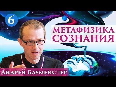Метафизика сознания. Созерцание