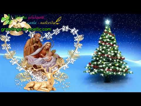 С Рождеством душевное видео - Как поздравить с Днем Рождения