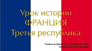 """Открытый урок """"Франция: Третья Республика"""" Учитель истории Мацаков Виталий Сергеевич"""