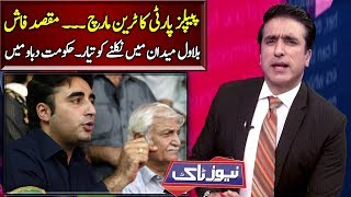 Why PPP Going For Train March.. Bilawal Exposed Deal of Sheikh Rasheed | News Talk | 24 March 2019