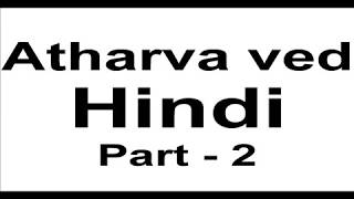 Atharva Ved in Hindi Mp3 Audio Online Listen Part 2