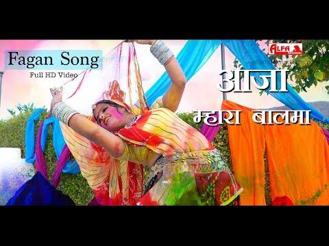 Rajasthani DJ Song 2018 | Aaja Mhara Balama | Marwadi Song | Song 2018 | Full Video | Alfa Music