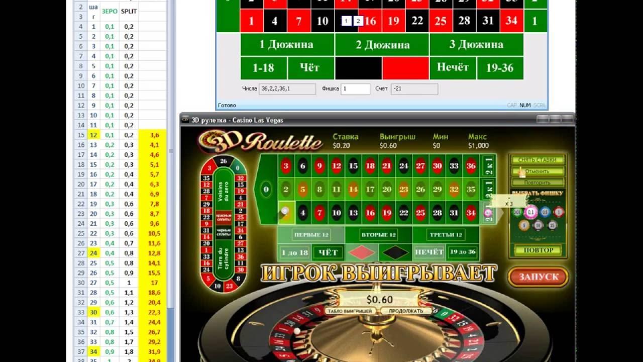 Европейская рулетка программы заработок карта липецка с казино