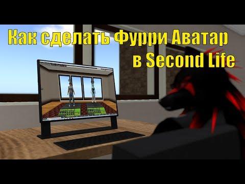 [Tutorial] Как сделать фурри аватар в Second Life #2