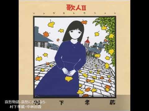 【おまけ。。。】哀愁物語-哀愁にさようなら-/村下孝蔵・中林由香 cover by Tsuki