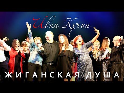 Смотреть клип Иван Кучин - Жиганская Душа