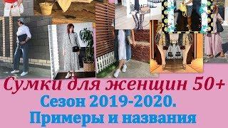 сумки для женщин 50 сезон 2019-2020