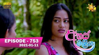 Ahas Maliga | Episode 753 | 2021-01-11 Thumbnail