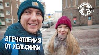 Хельсинки в Рождество  - Наши впечатления | Метро и много ёлочек