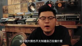 糖妹2016最新單曲 《實驗青春》 前導訪問 (長空出版社 導演Ryan篇)