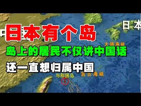 日本有个岛,岛上的居民不仅讲中国话,还想归属中国!