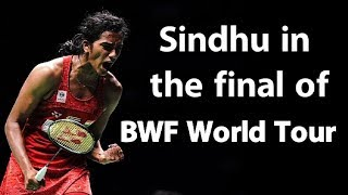 BWF World Tour: Sindhu बनाम Okuhara फाइनल में होगा रोमांचक मुकाबला | Sports Tak