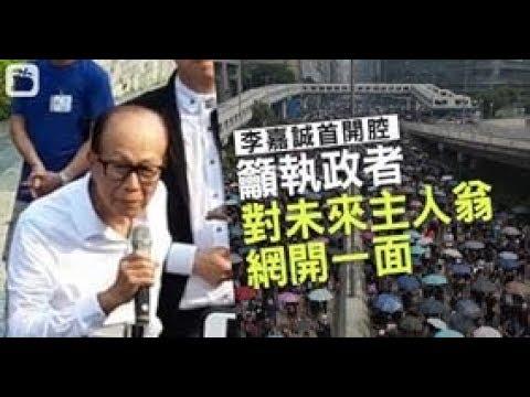 《石涛.News》「李嘉诚再发声:吁执政者对年轻人-未来主人翁 网开一面」是次香港动荡为二次大战後最严重 李嘉诚借佛教法会之名「特意表达」网民齐撑齐赞