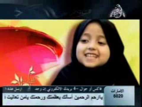 طفلة ظريفة ترتل القرآن Qur'an recitation by little girl