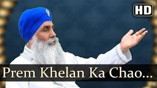 Prem Khelan Ka Chao - Bhai  Nirmal Singh Khalsa (Pipli Sahib Wale)