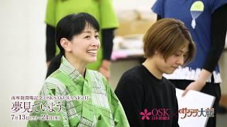 Gambar cover OSK SAKURA NIGHT 稽古場動画 ロングver.①