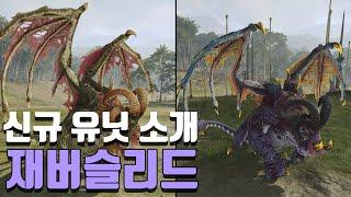 """[토탈워 워해머2] 비스트맨: 신규 추가 유닛 """"재버슬리드"""" 특성 소개"""