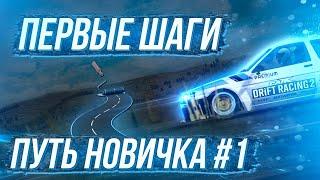 ПУТЬ НОВИЧКА В CARX DRIFT RACING 2 ПЕРВЫЕ ШАГИ 1 ФАРМ СЕРЕБРА ЗОЛОТА ФАНАТОВ ПРОКАЧКА