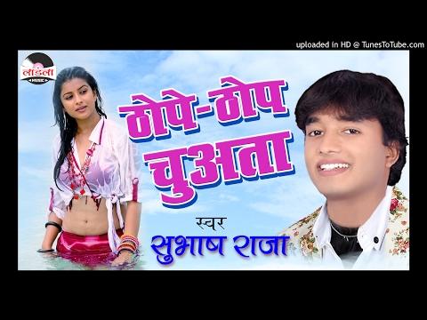 खजाना सलवार में || Thope Thop Chuata || Subhash Raja || New Popular Bhojpuri Song 2017