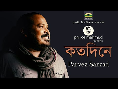 Kotodine | Prince Mahmud Feat. Parvez |  Bangla Song 2017 | Lyrical Video | ☢☢Official☢☢