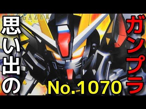 1070 BB戦士No.293 ストライクノワールガンダム  『SDガンダムBB戦士』