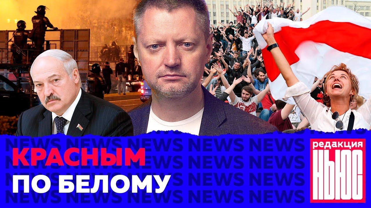 Редакция от 16.08.2020. News: протесты в Беларуси, лекарство от коронавируса, США против ТикТока