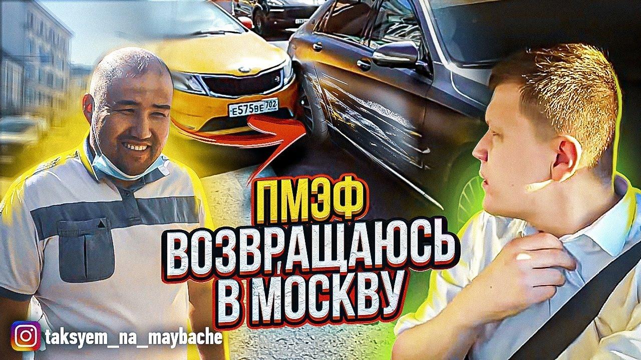 БИЗНЕС такси СПБ / ПМЭФ / Авария с МАЙБАХОМ / Таксуем на майбахе