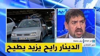 بعد اعادة فتح استيراد السيارات... خبير اقتصادي يحذر من انهيار العملة الجزائرية ...
