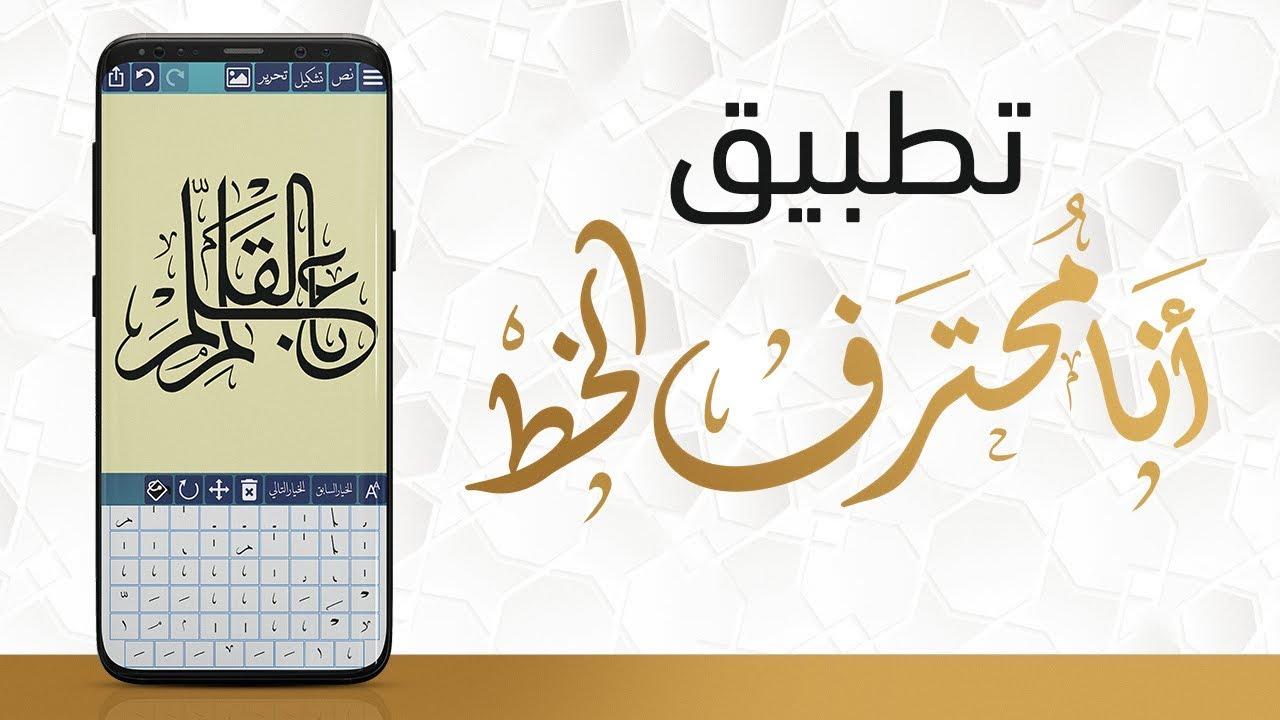 تطبيق انا محترف الخط لتصميم لوحات الخط العربي باحتراف Youtube